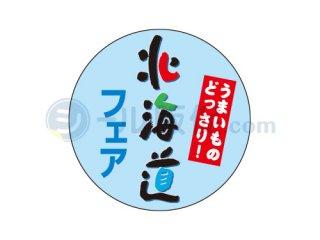 北海道フェア / シール通販・魚・魚介