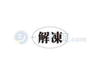 解凍 / 水産・鮮魚シール