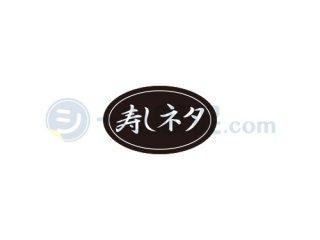 寿しネタ / シール通販・鮮魚・水産