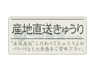 産地直送きゅうり / シール通販・農産・ 野菜・キュウリ