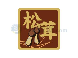 松茸B / シール通販・農産・ 松茸