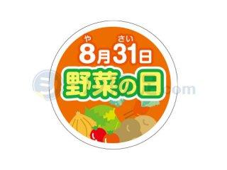 8月31日野菜の日A / シール通販・農産・ 野菜