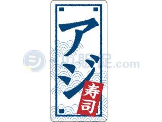 アジ寿司 / シール通販・鮮魚・水産・鮨・鯵