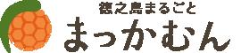 まっかむん|奄美・徳之島の特産品・お土産通販