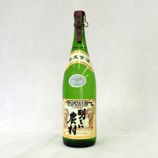 熟成古酒明るい農村 25度 芋焼酎 1800ml