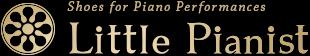 ピアノ演奏者のための靴。ピアノシューズ専門店 Little Pianist(リトルピアニスト)