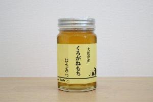 大阪府産クロガネモチはちみつ480g