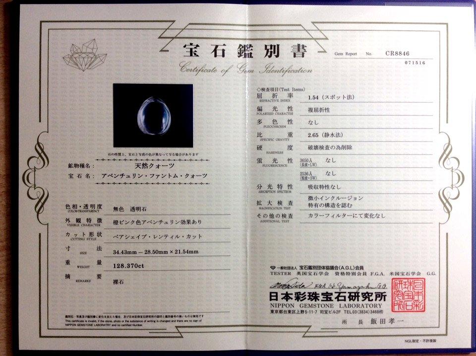 アベンチュリン・ファントム・クォーツ・ルース002 terra-wish