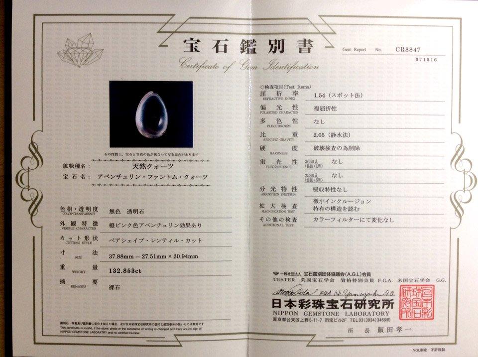 アベンチュリン・ファントム・クォーツ・ルース003 terra-wish