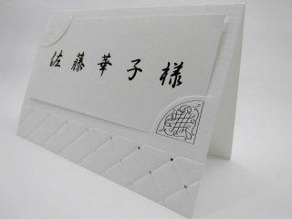 結婚披露宴 席札 手作り用紙キット レディアン/1シート12名分