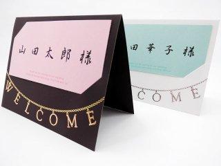 結婚披露宴 席札 手作り用紙キット ジュリエッタ(プラチナ・ゴールド)/1シート12名分