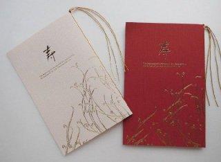 結婚式 招待状 手作り用紙キット かすが(桜・紅) (和婚向け)