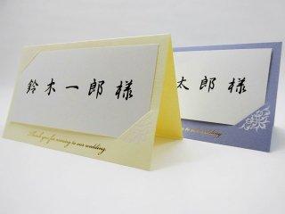 結婚披露宴 席札 手作り用紙キット マムール(バニラ・ラベンダー)/1シート12名分