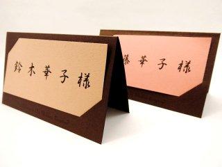 結婚披露宴 席札 手作り用紙キット スイート(ブラウン・ピンク)/1シート12名分