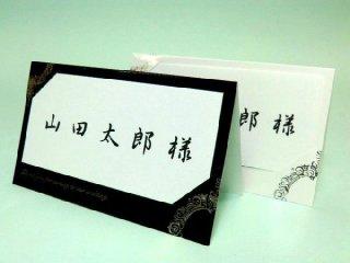 結婚披露宴 席札 手作り用紙キット ブリス(ホワイト・ブラック)/1シート12名分