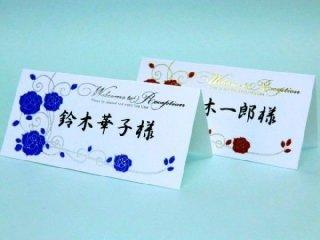 結婚披露宴 席札 手作り用紙キット ノーブルローズ(ブルー・レッド)/1シート6名分
