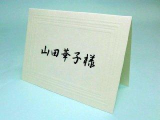 結婚披露宴 席札 手作り用紙キット まどか・グレイシャス/1シート4名分
