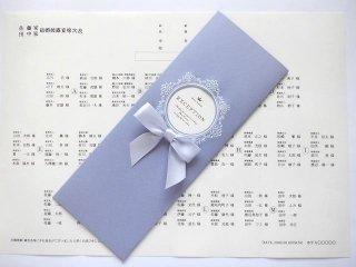 結婚披露宴 席次表 印刷込み 60セット(お好きな印刷用紙をお選びいただけます)