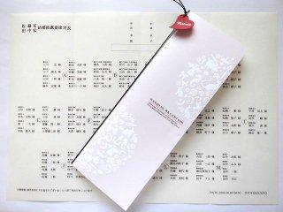 結婚披露宴 席次表 印刷込み 100セット(お好きな印刷用紙をお選びいただけます)