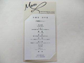 結婚披露宴 メニュー表 印刷込み 80セット(お好きな印刷用紙をお選びいただけます)
