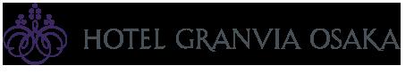 ホテルグランヴィア大阪 公式オンラインショップ