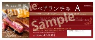 【鉄板焼 季流】乾杯用グラスシャンパン付き ペアランチ券A (ランチタイム限定)