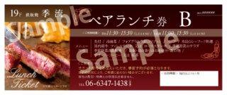 【鉄板焼 季流】乾杯用グラスシャンパン付き ペアランチ券B (ランチタイム限定)