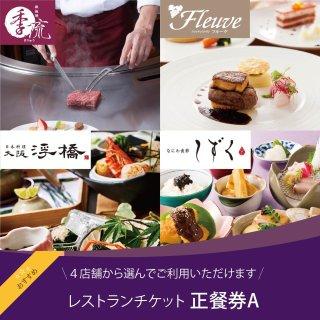 レストランチケット【正餐券A】(1名様分)\記念日や大切な方へのギフトに/