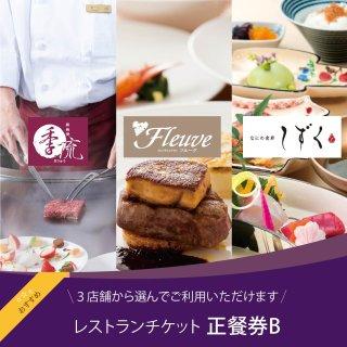 レストランチケット【正餐券B】(1名様分)\記念日や大切な方へのギフトに/