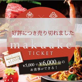ご利用期間の延長決定! ¥5,000で¥6,000分のお食事ができる! プレミアム付食事券「makuake TICKET」