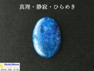 【ラズライト・真理・静寂・ひらめき・瞑想・勝利のお守り】第5チャクラ対応