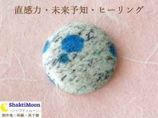 【K2ブルー(アズライトイングラナイト)直感力・未来予知・最強のヒーリングストーン】第5・6・7チャクラ対応