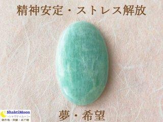 【アマゾナイト・夢・希望の石・精神安定・ストレス解放】第4チャクラ対応