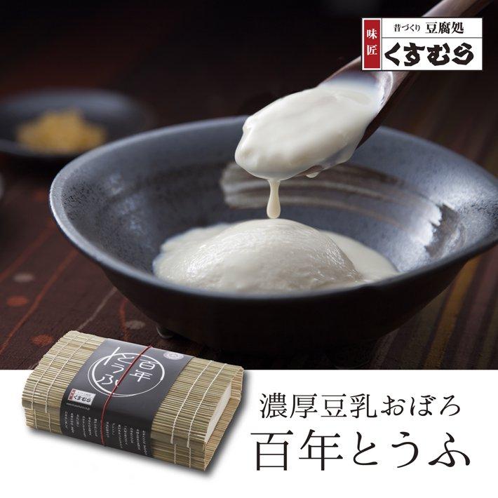 百年とうふ(濃厚豆乳かけおぼろ豆腐)