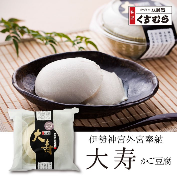 大寿(かご豆腐)