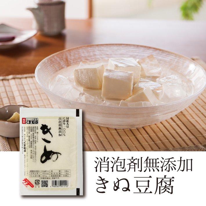 消泡剤無添加 きぬ豆腐