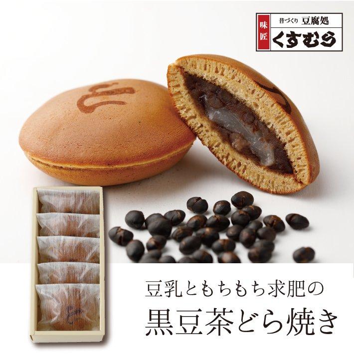 黒豆茶どら焼き(5個入)