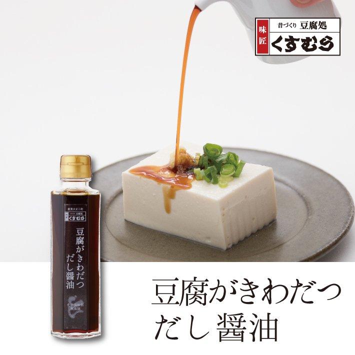 豆腐がきわだつだし醤油