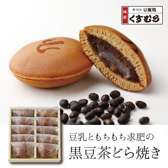 黒豆茶どら焼き(10個入)
