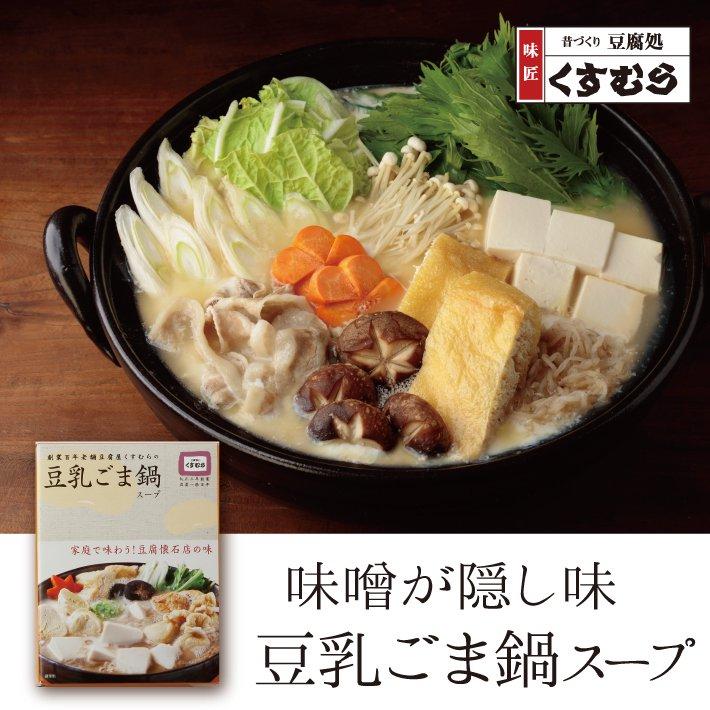 【秋冬限定】豆乳ごま鍋スープ