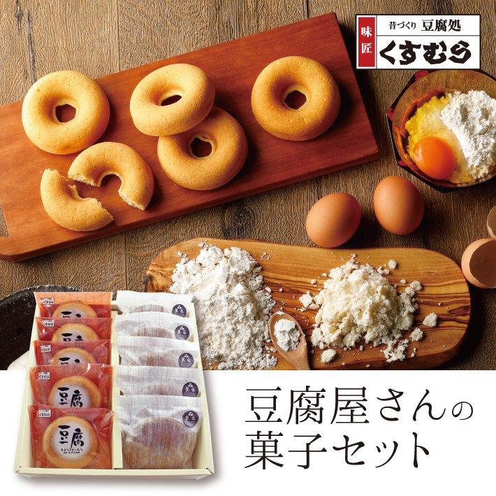 豆腐屋さんの菓子セット