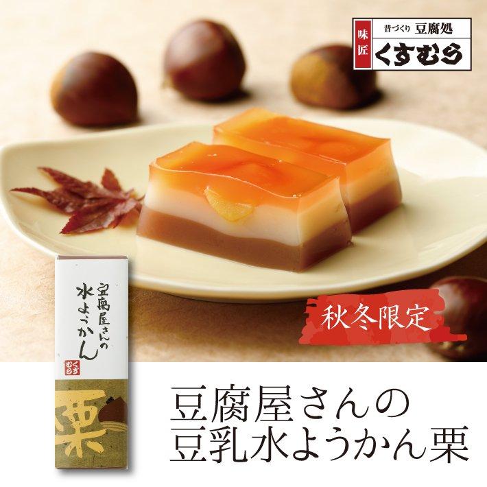 豆腐屋さんの豆乳水ようかん 栗