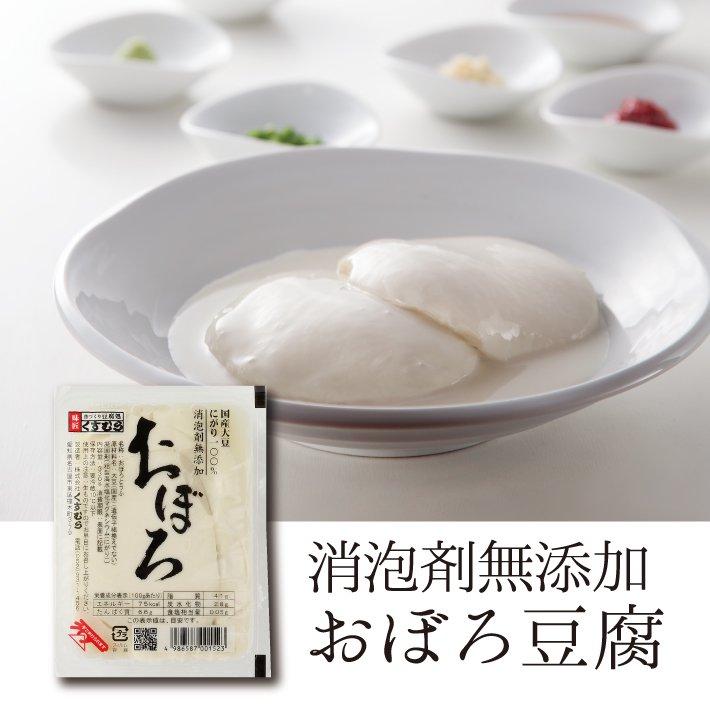 消泡剤無添加 おぼろ豆腐