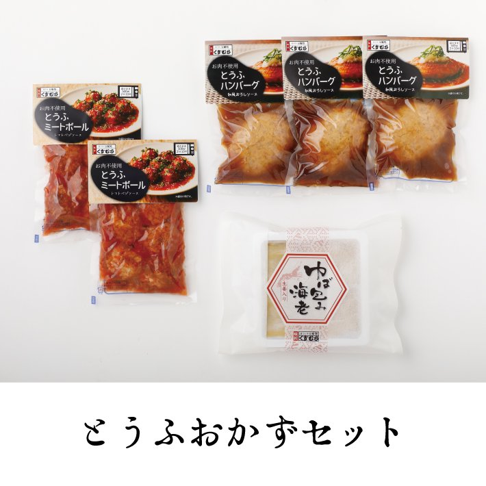 <img class='new_mark_img1' src='https://img.shop-pro.jp/img/new/icons13.gif' style='border:none;display:inline;margin:0px;padding:0px;width:auto;' />とうふおかずセット