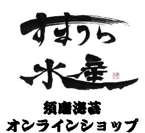 漁師直売・須磨海苔/すまうら水産オンラインショップ