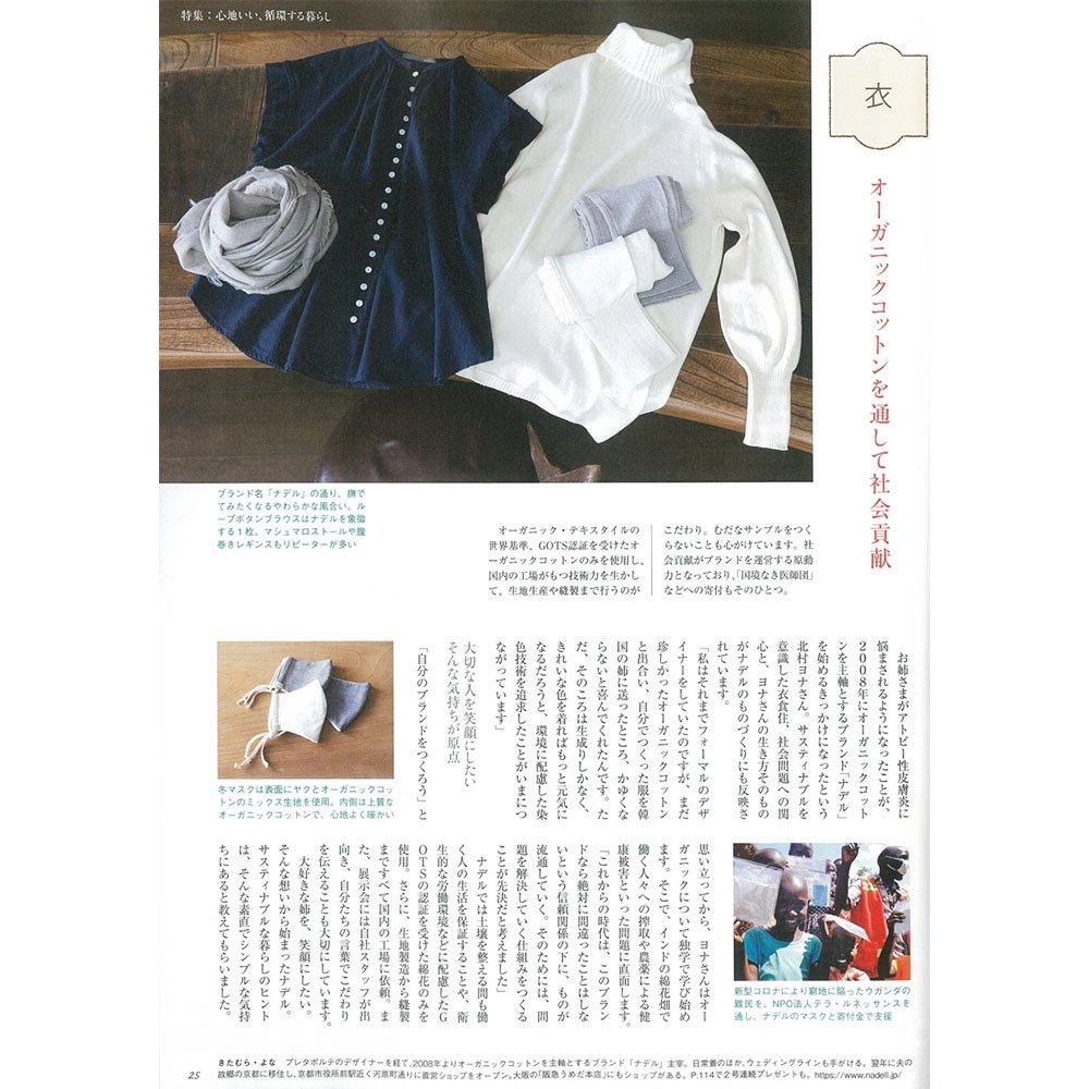 【雑誌「天然生活」掲載】おなかあたたか腹巻きレギンス / オーガニックコットン / 無縫製