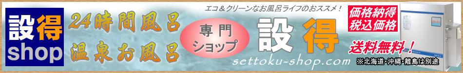 24時間風呂・温泉お風呂専門ショップ『設得』