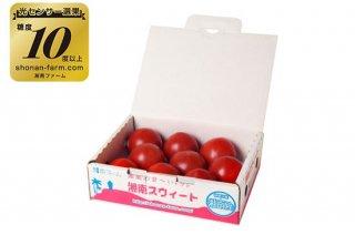 フルーツトマト 湘南スウィート 糖度10以上保証  (約1kg)