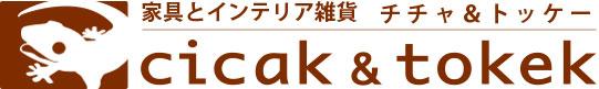 cicak & tokek(チチャ&トッケー)|家具とインテリア雑貨