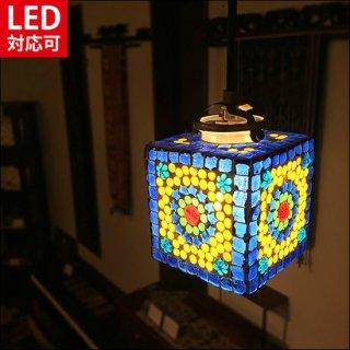 【LED対応可】 モザイクハンギングランプ スクエア スター